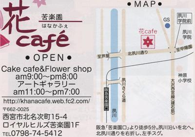 花cafe.jpg